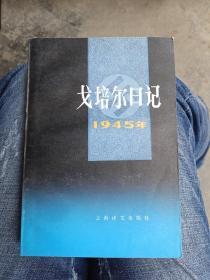 戈培尔日记一九四五年(品好)