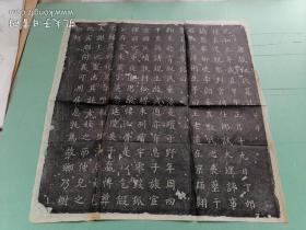 清代碑拓片。《唐故叔氏墓志》唐代元和九年厘察御史李 铭曰,讲述了一个美丽的传说