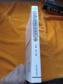 中国历代文学作品   (上编 第二册)