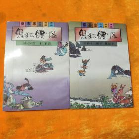 蔡志忠古典幽默漫画-鬼狐仙怪(板桥十三娘子+聂小倩),2本合售