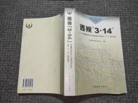 """透视""""3·14"""":中国藏 学研究中心学者深度分析拉萨""""3·14""""暴力事件【目录页有一处开胶,影响不大,切莫用力翻阅】"""