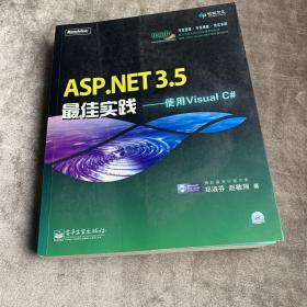 ASP.NET 3.5最佳实践(含光碟)