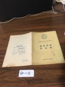 苏联大百科全书选译 前寒武纪寒武纪