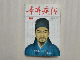 中国名人传:辛弃疾传(经典珍藏版)