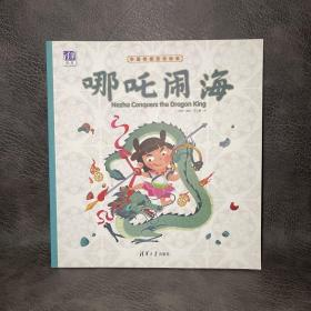 中国传统文化绘本:哪吒闹海