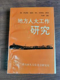 地方人大工作研究【稀见版 仅1200册】