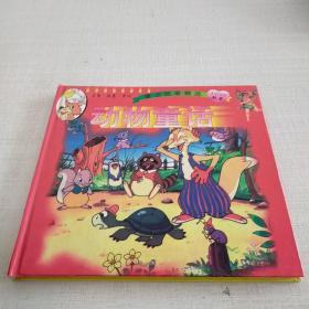 童话故事精选  动物童话