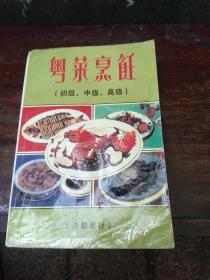 粤菜烹饪(初级,中级,高级)技术教材