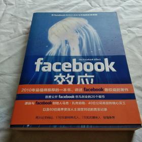 Facebook效应:看Facebook如何打造无与伦比的社交帝国