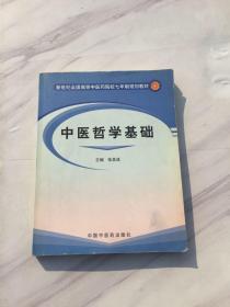 新世纪全国高等中医药院校七年制规划教材:中医哲学基础
