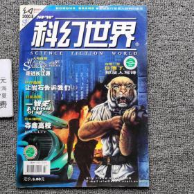 科幻世界2000年第8期