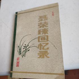 聂荣臻回忆录(下)