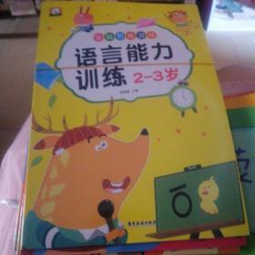 全脑思维游戏2-3岁 共5册(套装)全新