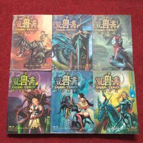 驭兽斋(1-6册全) 1.幻兽少年 2 宠兽星球 3魔兽迷踪 4异兽虚空 5龙兽魔宫 6妖兽争霸