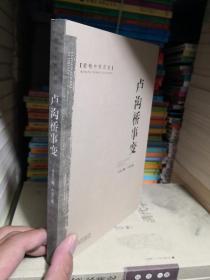 密档中的历史:卢沟桥事变