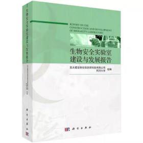 生物安全实验室建设与发展报告 亚太建设科技信息研究院有限公司  科学出版社