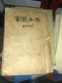 佛西戏剧 第一集 民国旧书