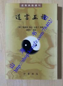 道言五种(道教典籍选刊) 9787101078879