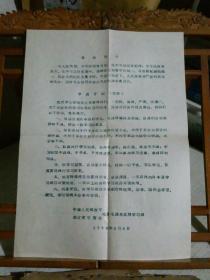 少见的单页 品相极好 收藏佳品 文物级:1968年  毛泽东思想学习班 学员守则(草案),前面有最高指示