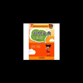 围棋宝典中级篇❤ 胡丹蔚 天津科学技术出版社9787530897973✔正版全新图书籍Book❤