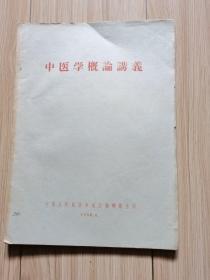 中医学概论讲义(1960年中国人民解放军总后卫生部版、16开)
