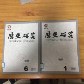 历史研究(2011.1/6)2本合售