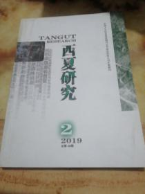 西夏研究2019-2
