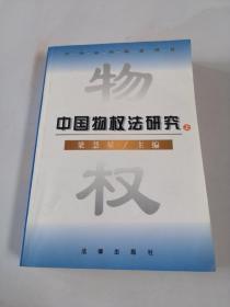 中国物权法研究(上)