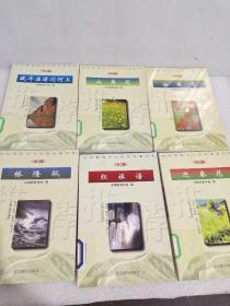 中华爱国主义文学名著文库 第二辑:全十册
