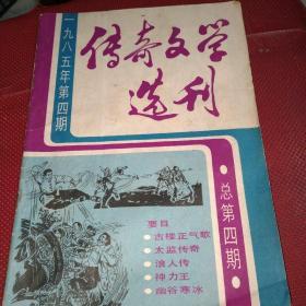 传奇文学选刊(总第四期)