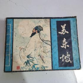 苏东坡(老版连环画)1982年一版一印