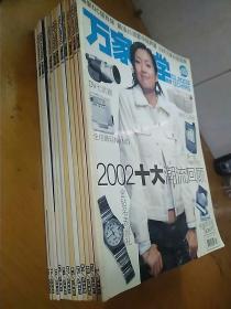 万家科学画报 2003/1-12册齐售