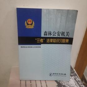 """森林公安机关""""三考""""法律知识习题集"""