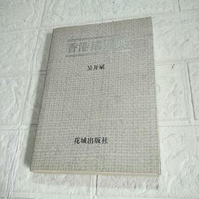 香港话词典