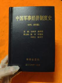 中国军事经济制度史(古代、近代篇)精装本
