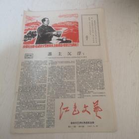 文革报纸 红色文艺 1967年,第2,3期合刊