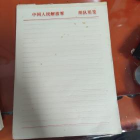 中国人民解放军部队用笺(空白)整刀(50张)