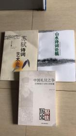 苏轼诗词艺术论