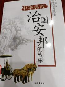 中华典故治国安邦的故事。