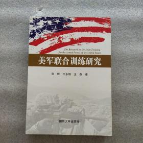 美军联合训练研究