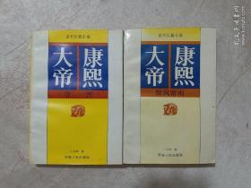 康熙大帝(惊风密雨,夺宫),两本合售