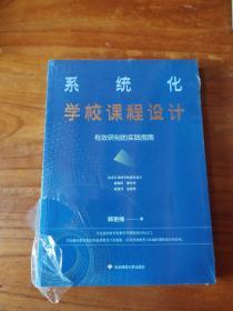 系统化学校课程设计:有效研制的实践指南