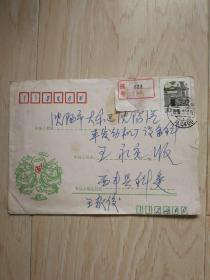 1990年 挂号实寄封(带信)