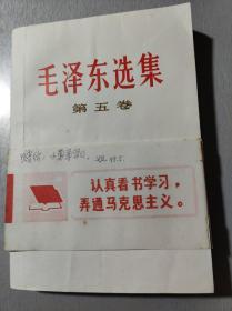 毛泽东选集第五卷。