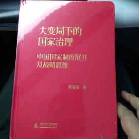 大变局下的国家治理中国国家制度展开及战略思维