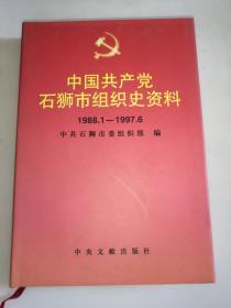 中国共产党石狮市组织史资料:1988.1-1997.6  精装