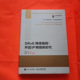 国之重器出版工程SRv6网络编程:开启IP网络新时代