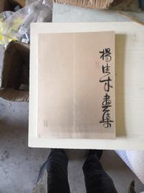 杨德才画集1984——2014