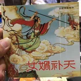 中国民间故事4女娲补天