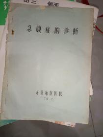 中医类《急腹症的诊断(中医  龙溪地区医院1976年)》16开!铁橱西6--6(4)